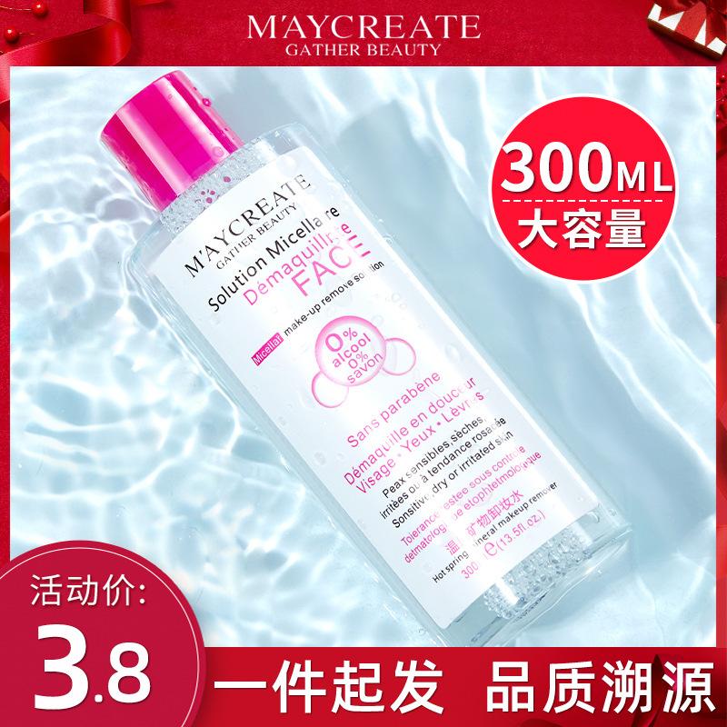 健美创研化妆品300ml无刺激卸妆水品牌直销一件代发卸妆液厂家批