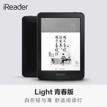 掌阅iReader Light墨水屏6英寸触模屏