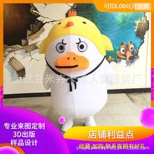 來圖定制卡通人偶服裝小劉鴨人偶服香港小黃鴨抖音同款小黃鴨服裝