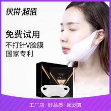 【免费试】 玳珈专利胶原蛋白提拉紧致 V脸面膜