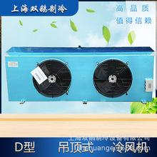 冷庫冷風機 DL55 蔬菜保鮮高溫冷庫用蒸發器DL/55 鎂鋁合金鋁翅片