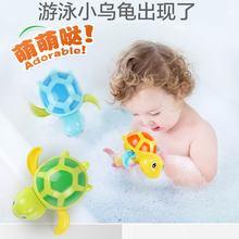 宝宝洗澡戏水酷游小乌龟卡通大号发条上链游水海龟婴幼儿洗澡玩具