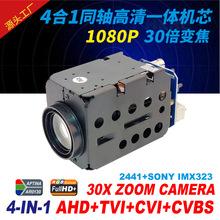 監控攝像頭30倍光學變焦攝像機AHD TVI CVI模擬高清一體機芯1080P