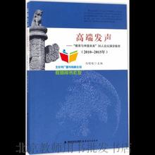 """高端發聲--""""教育與中國未來""""30人論壇演講集粹(2010-2015)"""