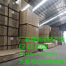 廠家直銷1-30 mdf中高密度板 奧松板E1E0中密度纖維板三聚氰胺板