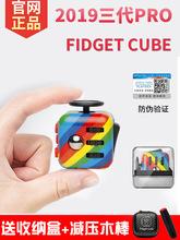 減壓神器fidget cube解壓骰子發泄篩子玩具成人女孩無聊魔方正品