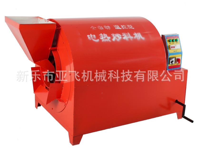 [亚飞榨油机械]100#滚筒电炒锅 电加热温控预警炒料机 圆筒炒籽锅