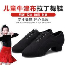 秋冬男童拉丁舞鞋儿童舞蹈鞋牛津布跳舞鞋低跟软底少儿练功教师鞋