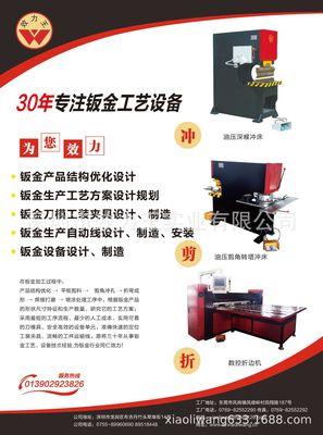 优化钣金产品结构、钣金工艺方案、钣金刀模工装、设备、自动线