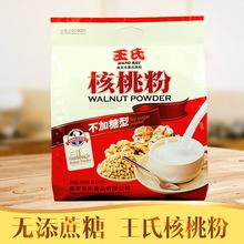 无糖食品店王氏不加糖型核桃粉600g木糖醇糖尿老年人冲泡饮品营养