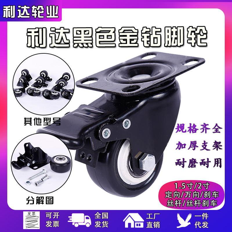 双轴承1.5寸金钻万向轮 聚氨酯PU轮活动脚轮 批发家具静音小轮子