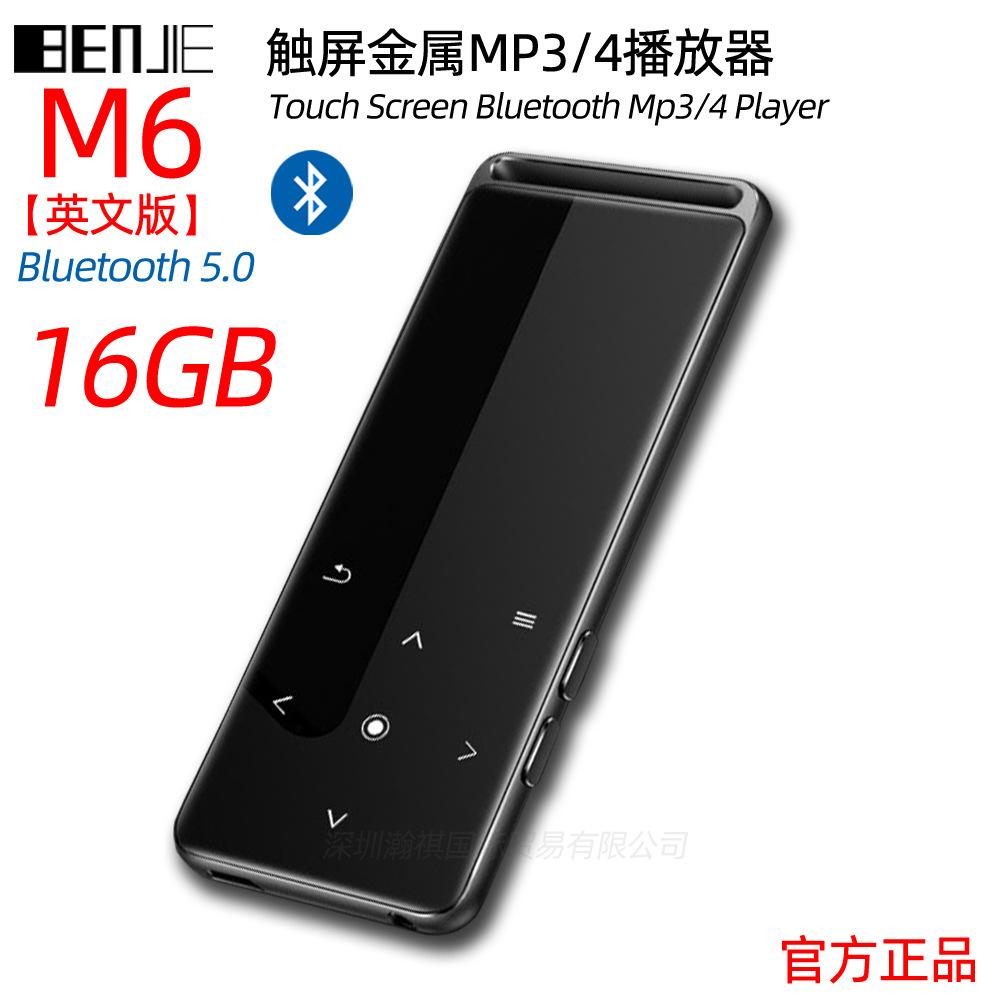BENJIE/炳捷 M6蓝牙MP3播放器学生版MP4电子书歌词学英语支持插卡