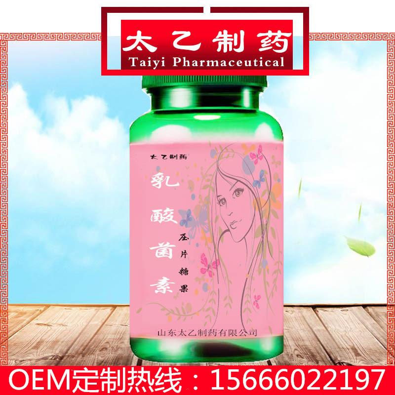 乳酸菌素压片糖果代加工 乳酸菌片剂oem代加工 乳酸菌压片糖果oem