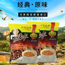 马来西亚咖啡先生三合一40包速溶咖啡800g经典原味手工咖啡粉批发