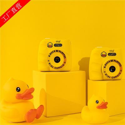 B.DUCK小黄鸭儿童数码照相机玩具拍照自拍带小游戏宝宝高清小孩小女孩小男孩生日儿童节节日礼物实用可爱创意