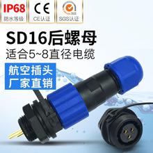 防水连接器航空插头公母后螺母插座接头SD16-2-3-4-5-6-7-9芯IP68