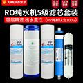 五级逆反渗透纯水RO机净水器滤芯套装 PP棉 活性炭 RO膜批发