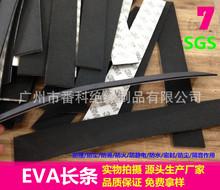 供应黑色单面背胶EVA垫片 泡棉隔音密封胶垫【38 45 60 70 80硬度