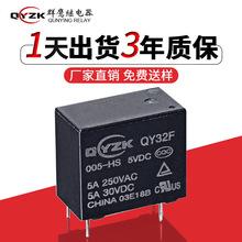 厂家批发led灯专用继电器5v 小型电磁继电器JZC-32F-005-HS3