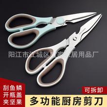 多功能海鮮剪刀 可拆雞骨剪刀易清洗熟食廚房用品 廚房剪刀