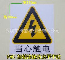 当心触电警示标签 有电危险/小心触电安全标识警告贴纸 不干胶贴