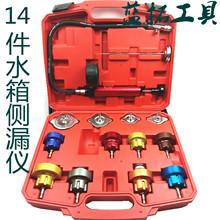 /14件汽车水箱检漏仪 汽车水箱测漏仪 水箱压力表 冷却系统工具