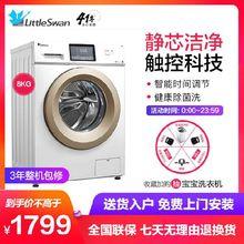 Littleswan/小天鹅TG80V220WD滚筒洗衣机全自动8K