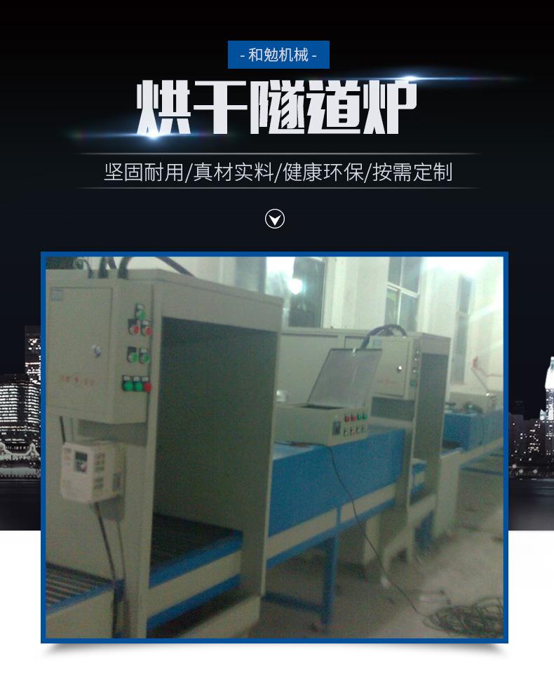 高温隧道炉_山东省厂家直销高温隧道炉烘干固话流水线可定制