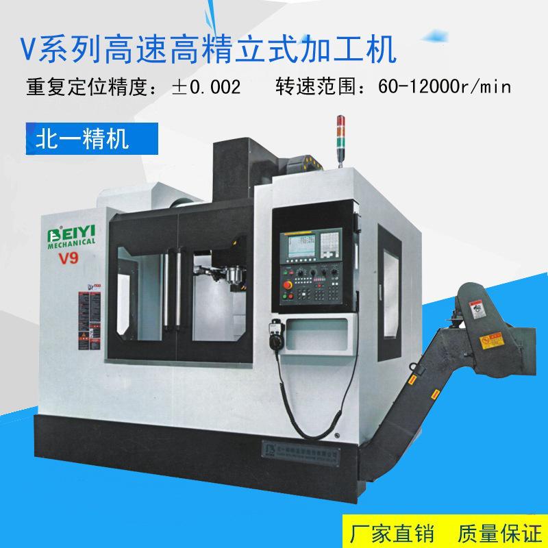四轴线线立式必赢VMC855选配自动排削水表壳阀门生产必赢