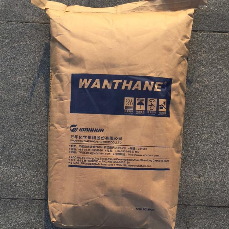 供应 TPU 烟台万华 WHT-1495RV 薄膜食品透明级鞋材气垫塑料
