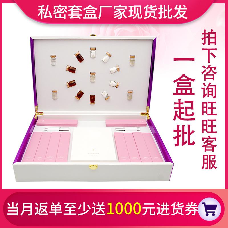美容院私密套盒专用外阴spa私密套盒 私密产品套盒 OEM代加工