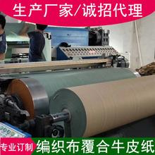 书刊包装纸牛皮纸编织布电缆钢管家具包装条PP塑料编织布可印刷