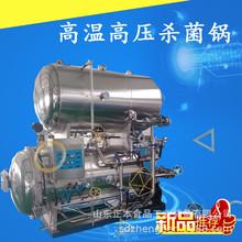 高温杀菌锅 食品包装机械设备 不锈钢生蚝罐头杀菌锅食品机械