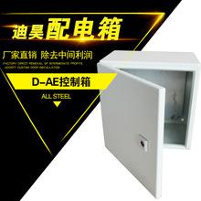 源头厂家仿威图D-AE单锁防锈配电箱定制冷轧钢板金属接线箱体定做