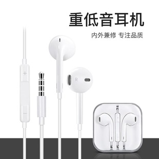 Factory direct Apple 5th generation 6th in-ear earphone cable 3.5mm wire control universal crystal box packaging earphone cable