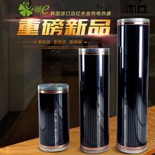 電熱膜 韓國取暖器碳纖維碳晶地暖 電地熱加熱膜地熱炕電熱板