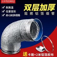 廚房吸抽油煙機衛生間排氣扇浴霸排煙管鋁箔管直徑80mm/100/120