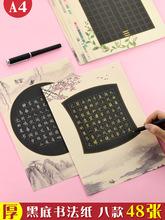 黑色硬笔书法纸方格小学生成人a4练字纸比赛作品展示纸黑底中国风