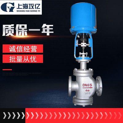 【厂家供应电动双座调节阀,ZDLN-16P-DN25不绣钢电动双座调节阀