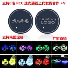 汽车发光水杯垫LED氛围灯感应灯七彩水杯垫USB氛围灯防滑杯垫定制
