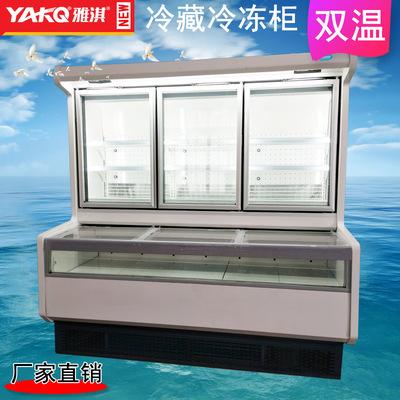 冷藏冷冻展示柜 雅淇超市冰箱风冷饮料柜双温海鲜饺子风幕柜冷柜