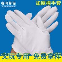 白手套薄款作业文玩礼仪纯棉加厚劳保耐磨工作防滑盘珠开车外贸用