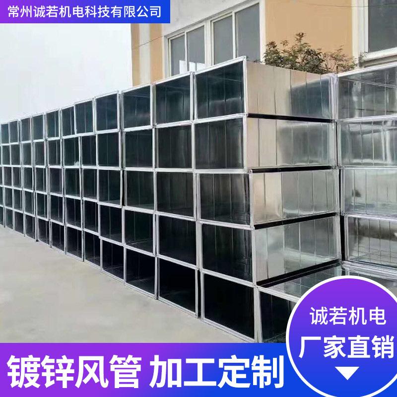消防排烟工程镀锌风管中央空调矩形共板风管定制加工角钢法兰风管