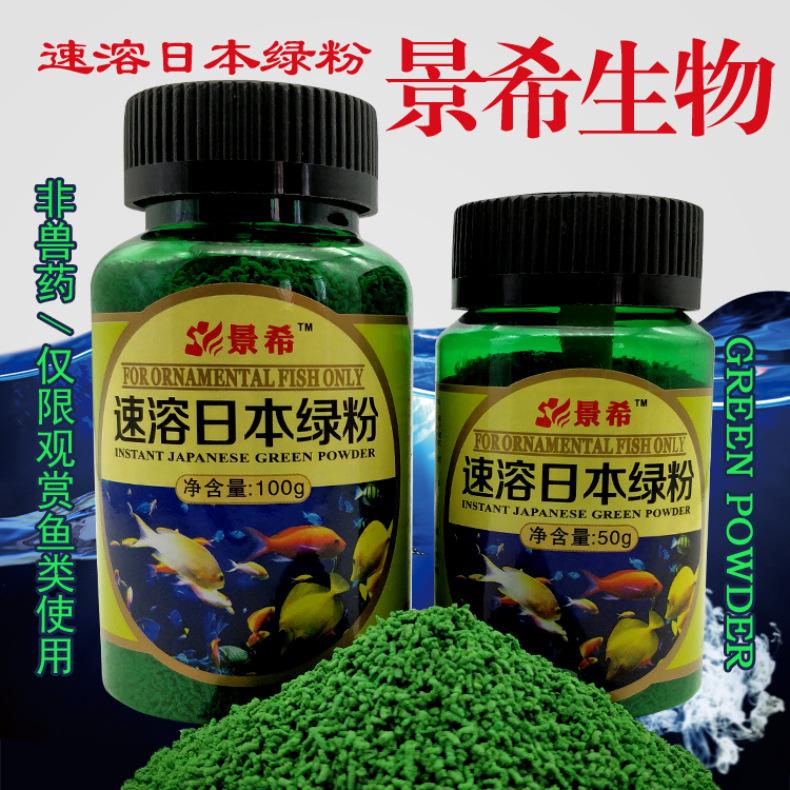 景希 100g速溶日本绿粉 常用上野黄粉观赏鱼用添加剂非兽药鱼药