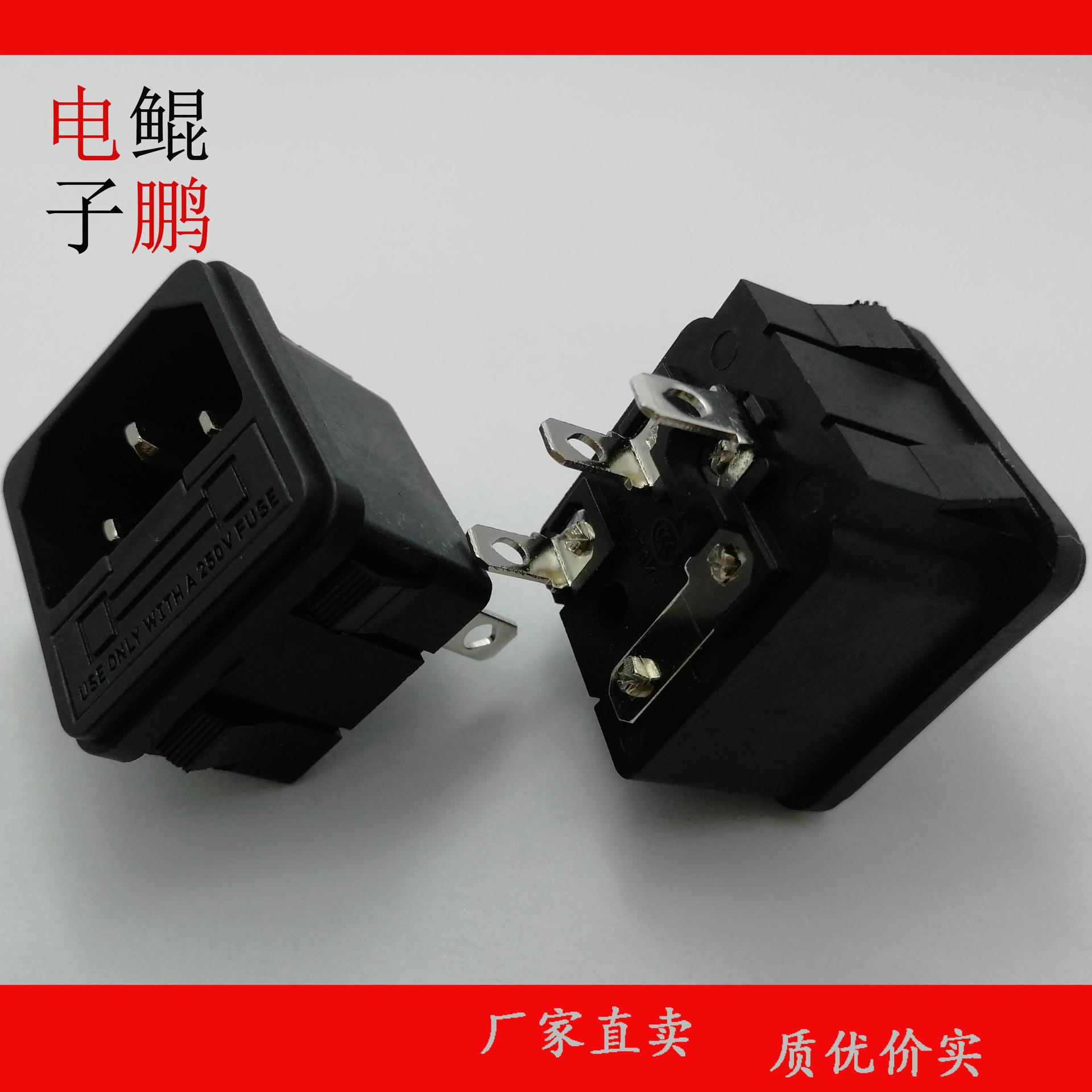 AC电源插座带保险无耳二合一品字型 小家电 办公设备 打印机