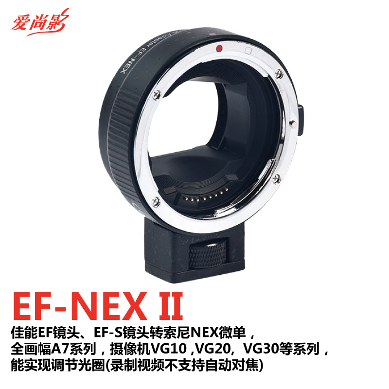 适用EF镜头转索尼机E卡口EF-NEXII自动对焦转接环A7R2/A7S2全画幅