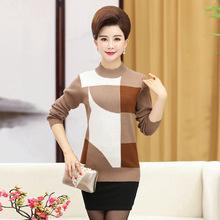 秋款韩版中老年妈妈装中长款羊毛衫 工厂中年女装针织大码打底衫