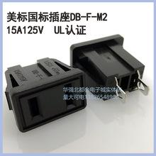 樂磁美標插座全銅UL認證15A國標插座卡入式插座一大一小孔DB-F-M2