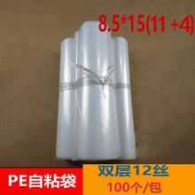 双层12丝 8.5*15 cm pe不干胶自粘袋 软包装塑料袋 工厂直销定做