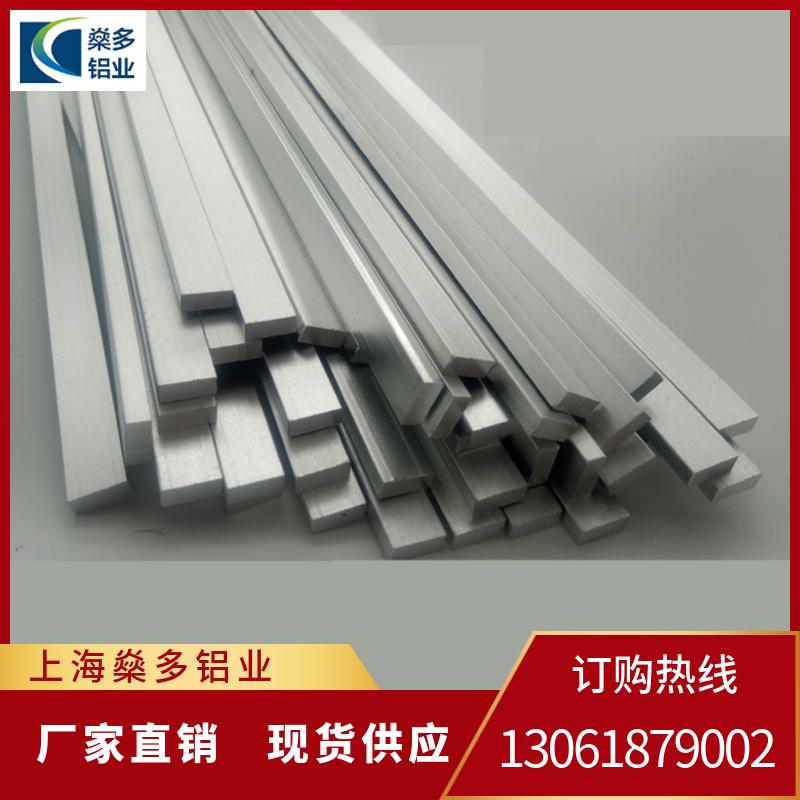 合金6061-t6铝排/铝条/铝扁条/铝方条/铝板厚8-150mm零切加工打孔